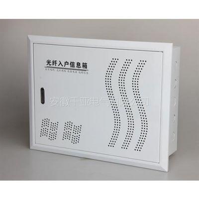 三合一光纤箱_光纤箱_安徽千亚电气有限公司(在线咨询)