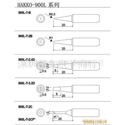 供应HAKKO900M系列烙铁咀