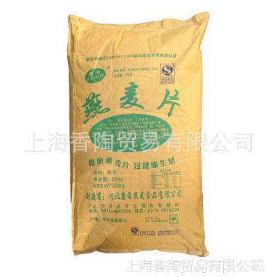 批发销售 现货供应无糖原片大燕麦片25kg 无糖燕麦片非转基因