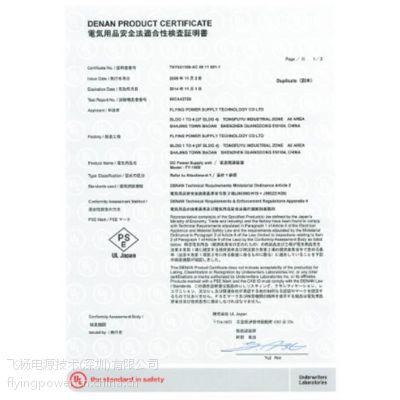 深圳认证电源_飞杨电源_ccc认证电源