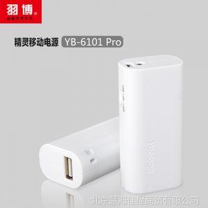 供应正品羽博 精灵移动电源 YB-6101Pro 2600毫安手机电池 外接电源