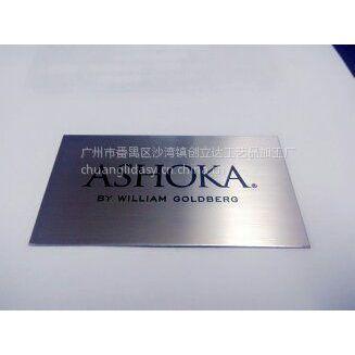 供应不锈钢腐蚀牌 标牌 蚀刻加工 金属雕刻字 不锈钢花纹加工定制