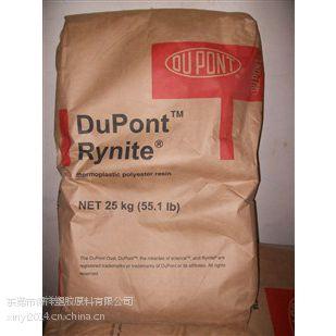 美国杜邦PET Rynite 935