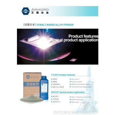 供应|高端品质 艾盾出产|艾盾合金B4合金粉末