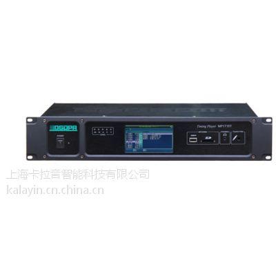 智能节目定时播放器 MP1715T DSPPA 迪士普