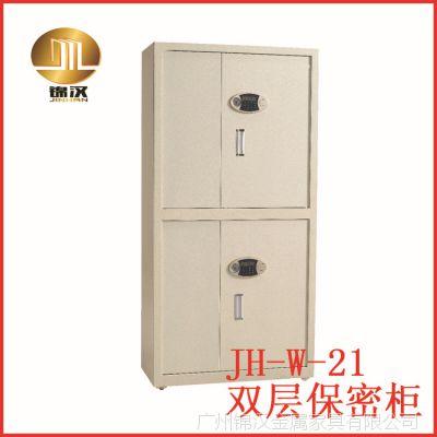 【广州锦汉】双层文档保密柜 密码锁保密保险柜