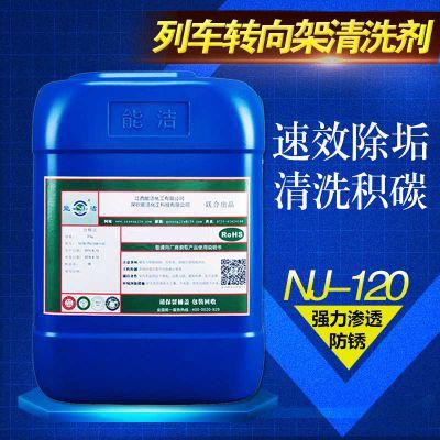 供应供应 清洗强力强 速度快 绿色环保使用安全 NJ-120转向架专用清洗剂