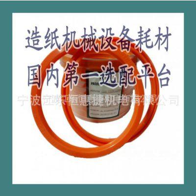 供应永锦达 协旭 协扬单面机气缸密封件125-140-9  110-125-9