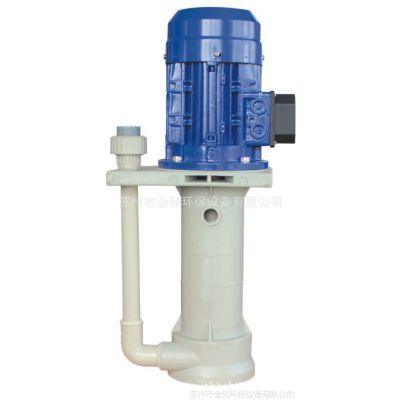 厂家直销:可空转槽内耐酸碱泵,连续镀循环泵,立式液下泵浦