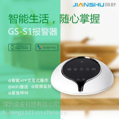 智能WIFI防盗报警器金安科技简舒GS-S1GSM无线报警器语音留言手机远程控制