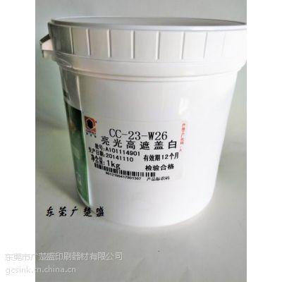 供应嘉宝莉CC-23-W26白色高遮盖塑胶丝印油墨