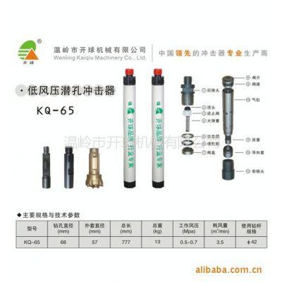 供应高效节能型潜孔冲击器