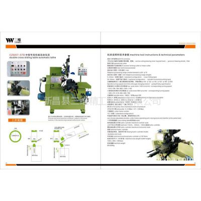 供应轴承套圈自动车床-CZ9207-STB中型号双托板自动车床