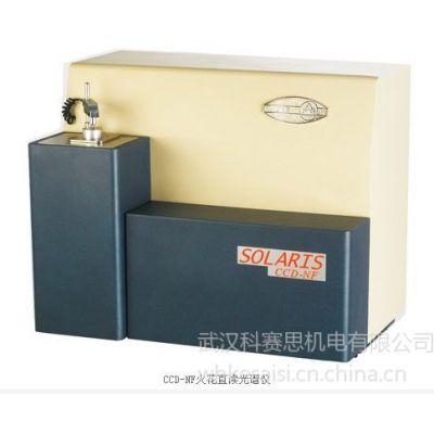 进口品牌CCD-NF火花直读光谱仪专业批发商