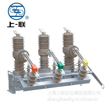 供应上海上联/高压电器/ZW32Y户外高压真空断路器 厂家直销特价批发