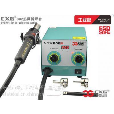 供应创新高CXG802热风拆焊台,工业级拆焊台