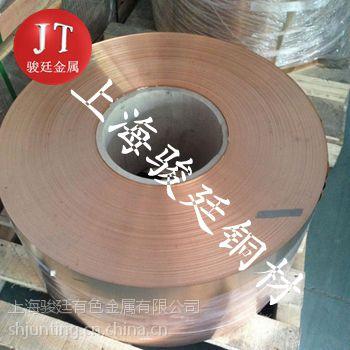 供应C5050磷青铜导电性
