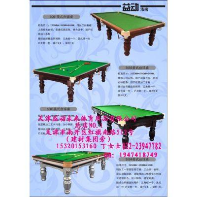 供应天津益动未来台球桌 面向全国 诚招台球厅加盟商 低投入 高收益