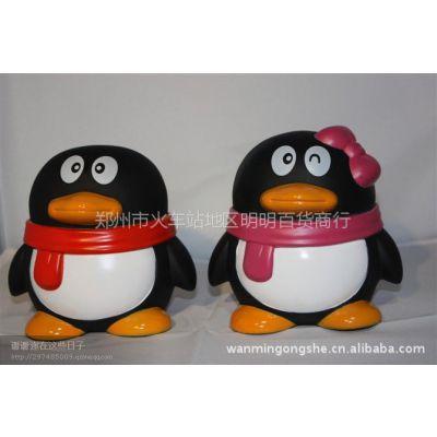 供应腾讯QQ可爱的QQ企鹅存钱罐男女情侣套装储蓄罐QQ聊天