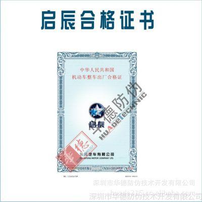 供应专业生产绿松石鉴定证书、藏品证书、合格证书
