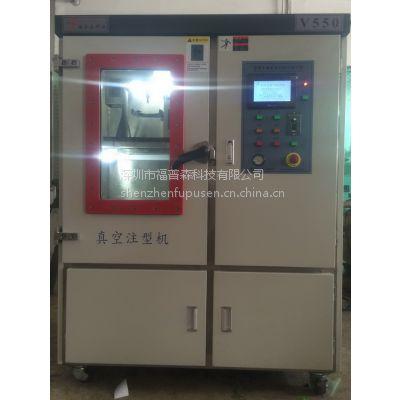 深圳福普森科技供应V550全电动真空注型机/真空复模机参数配置,工作原理