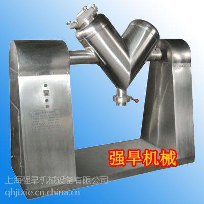 V形混合机厂家,上海强旱机械