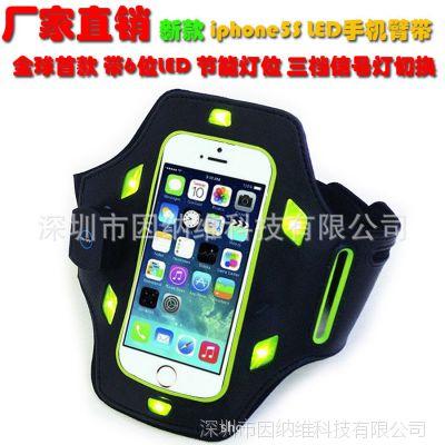 厂家直销 首款iphone5/5S运动手机臂带 三档LED信号灯臂带 D0969
