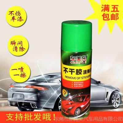车美乐不干胶清除剂 除胶剂家用不干胶黏粘胶去胶剂 汽车用品