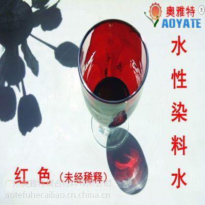 厂家供应 水性染料水 水性酒精染料 优质环保染料 皮革专用