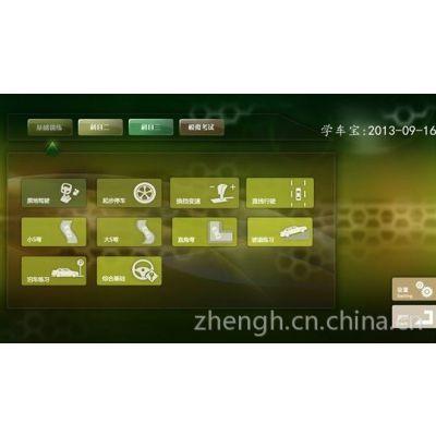 供应智能学车系统 便携式驾驶训练机软件