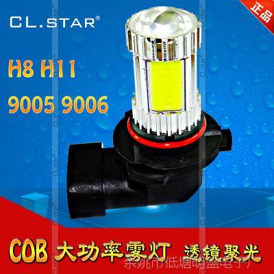 厂家直销 汽车led灯 H11COB雾灯  [CL.star]官网