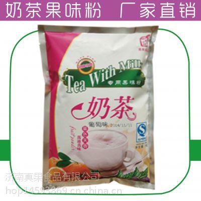 奶茶粉原料 ,调配奶茶原料粉,调配奶茶专用 济南真果食品有限公司