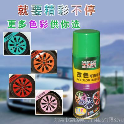 车美乐汽车改装用品轮毂喷膜  轮毂改色OEM加工可撕喷漆膜