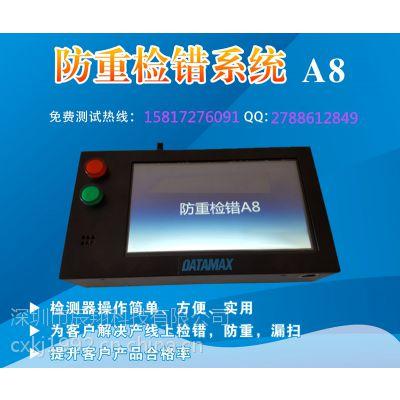 条码防重检错 生产线上面的条码防止重复扫描 流水线条码检测 条码扫描器A8