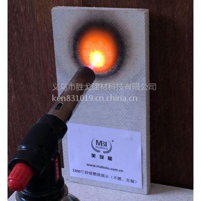 厂家供应美保龙玻镁防火板 (易漆易贴可造型功能型玻镁板)