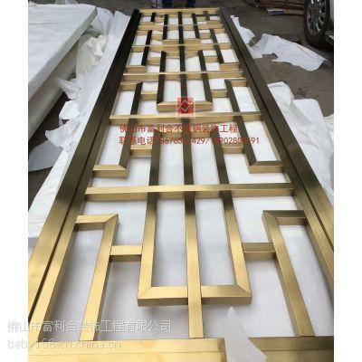 富利合不锈钢钛金屏风 拉丝钛金高档不锈钢屏风