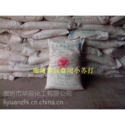 大量现货供应天津红三角食品级小苏打生产厂家报价