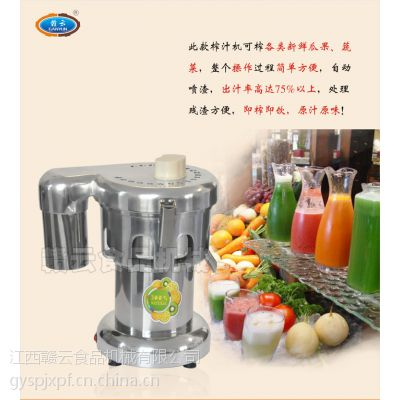 赣云牌多功能果蔬榨汁机 不锈钢果蔬榨汁设备 果汁饮料设备