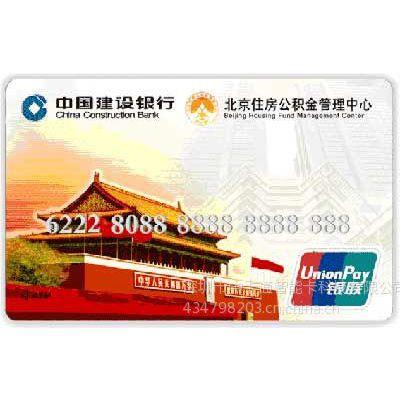 供应深圳联名卡制作,广东联名卡厂家,专业联名卡制作公司