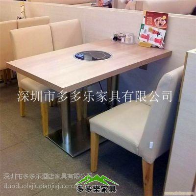 现代中式 板式火锅桌椅 可搭配电磁炉 多多乐家具定制