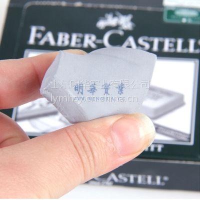 德国正品辉柏嘉7020-18粘性可塑橡皮泥 美术素描可水洗橡皮