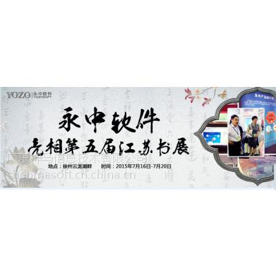 供应东莞神马永中代理商,永中office2016报价