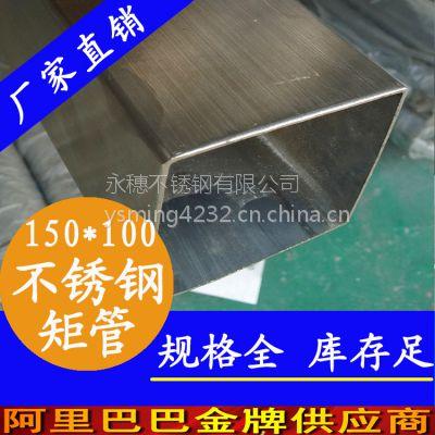 304不锈钢矩形管,批发大口径100*150*4.0mm厚壁不锈钢方矩管