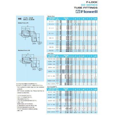 供应日本FLOWELL接头60- MC/ME系列(PFA/PTFE特氟龙材料)