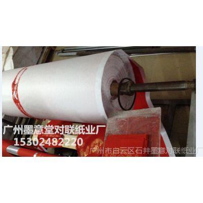 春节大红纸 瓦当对联纸 全年红空白红纸手写 春联纸  红纸批发