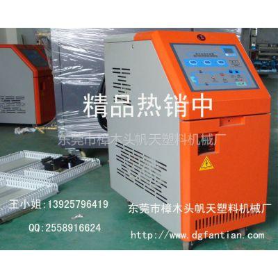 供应深圳换热制冷空调设备 橡胶模温机 350度模温机