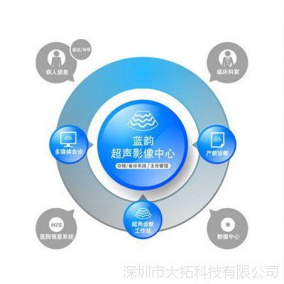 供应蓝韵超声管理系统 B超工作站软件