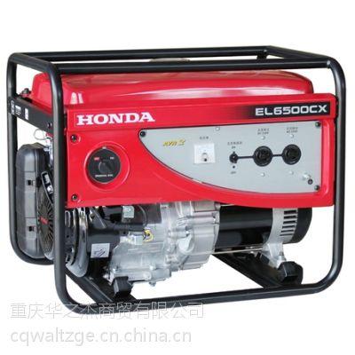 供应5KVA本田EL6500CX小型汽油发电机