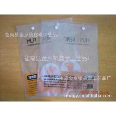 供应:凹凸扣拉链塑料袋 PVC服装包装袋 PVC服装袋