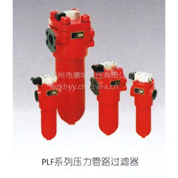 管路过滤器PLF压力油滤器康华液压生产